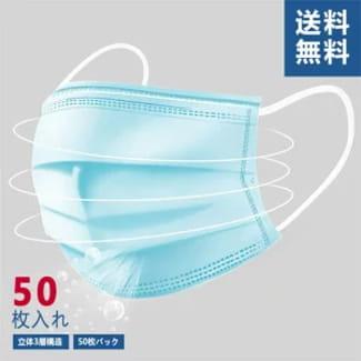 【即納 国内1~3日発送】マスク 50枚 在庫あり 国内発送 送料無料 使い捨て 花粉