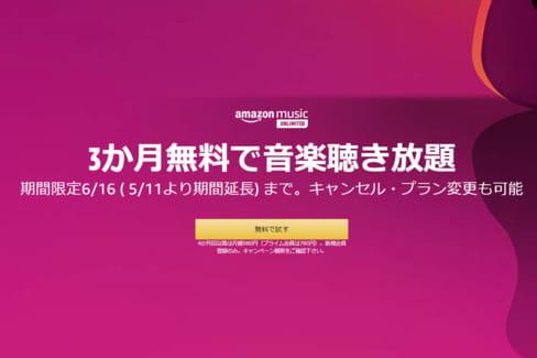 Amazon music Unlimited 3か月無料キャンペーン
